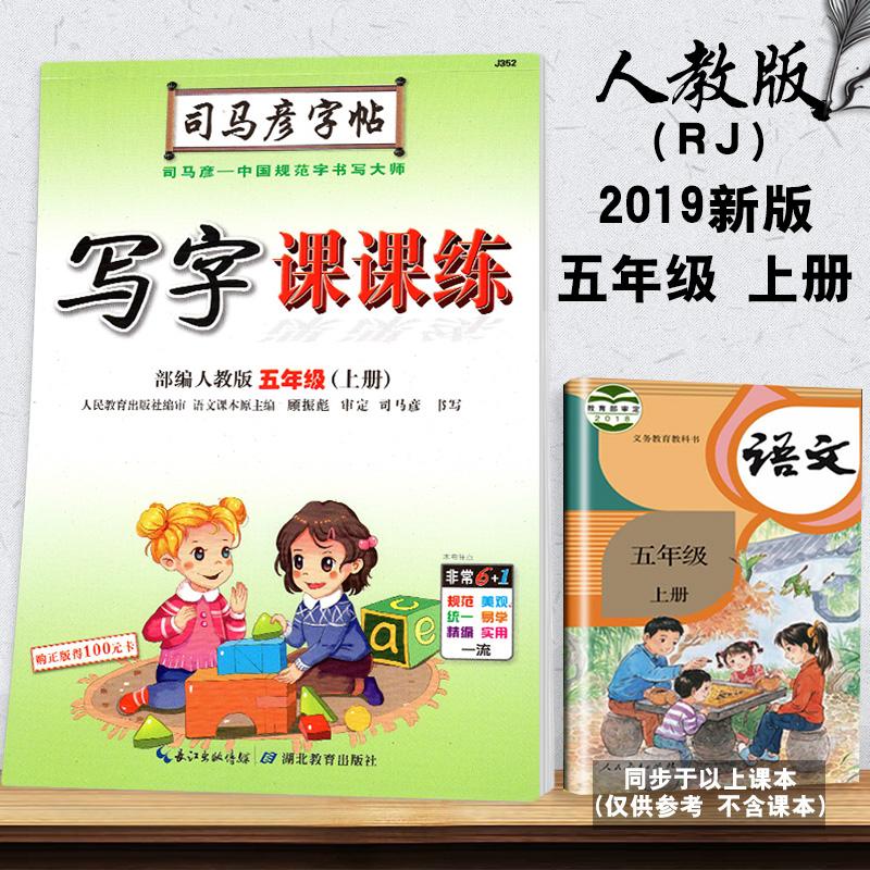 【新改版】2019秋五年级上册部编字帖11-13新券