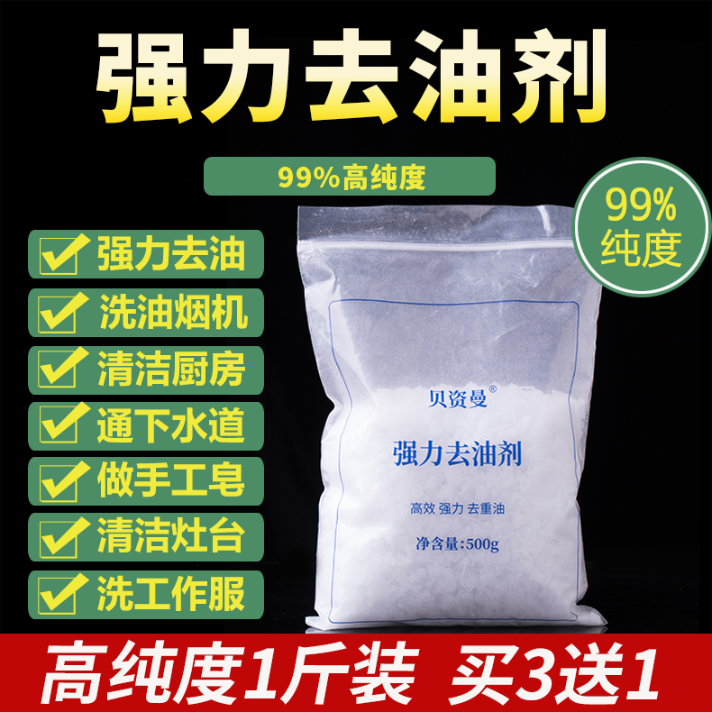 Alkali tablet degreasing kitchen alkali block cleaning household strong range hood cleaning agent 1 kg farm disinfection for animals