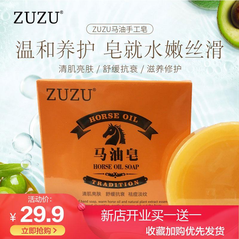 马油皂ZUZU正品硫磺去螨虫香皂男女面部除螨虫手工洗脸皂CBB正品