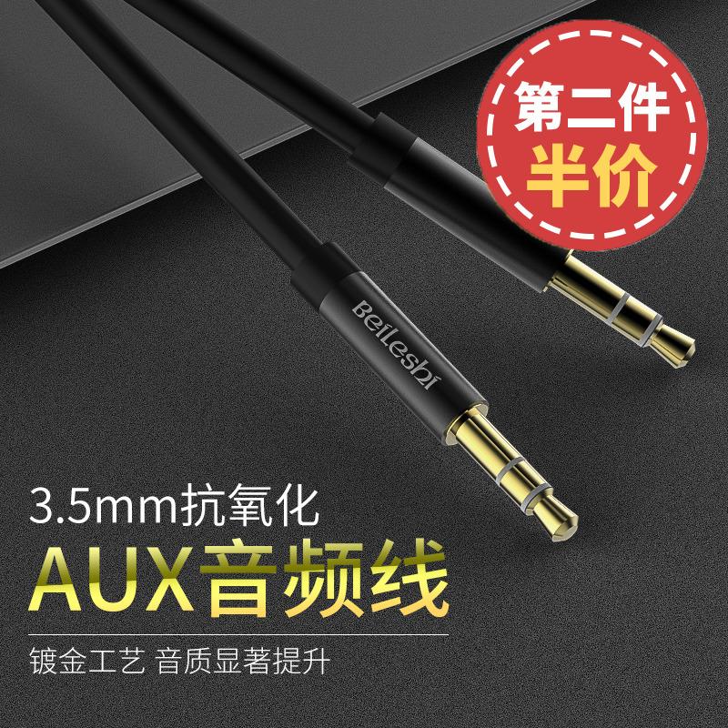 倍乐仕aux音频线车用3.5mm公对公车载电脑音箱双头耳机手机通用连