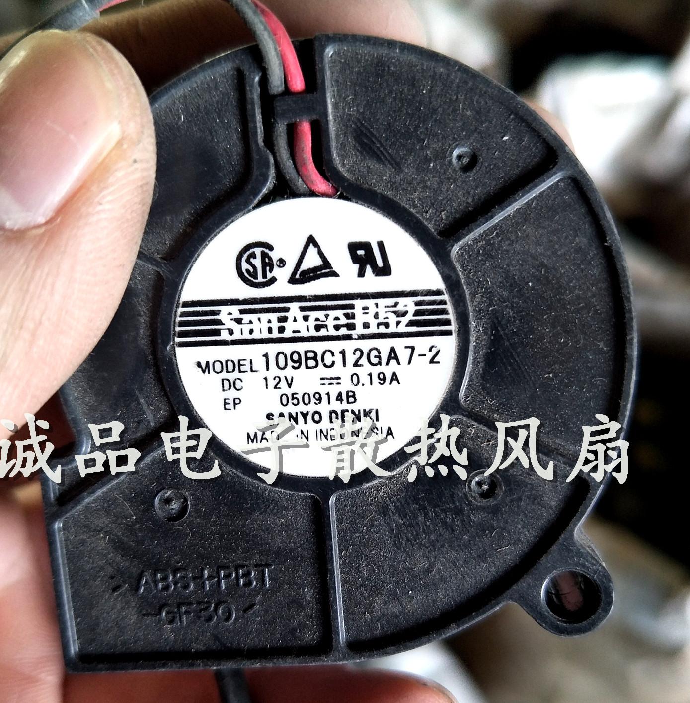 三洋ブロワー5015 12 V 0.19 A 109 BC-12 GA 7-2 5 cmターボ遠心ブローファン
