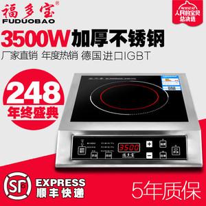 商用大功率3500w爆炒家用电磁炉