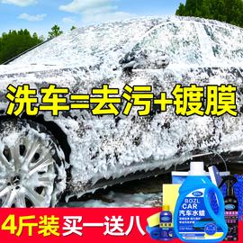 洗车液泡沫水蜡白车强力去污上光专用汽车洗车套装清洗剂清洁用品图片