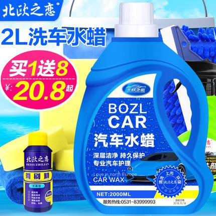 汽车洗车液水蜡白车强力去污上光专用洗车泡沫套装清洗剂清洁用品