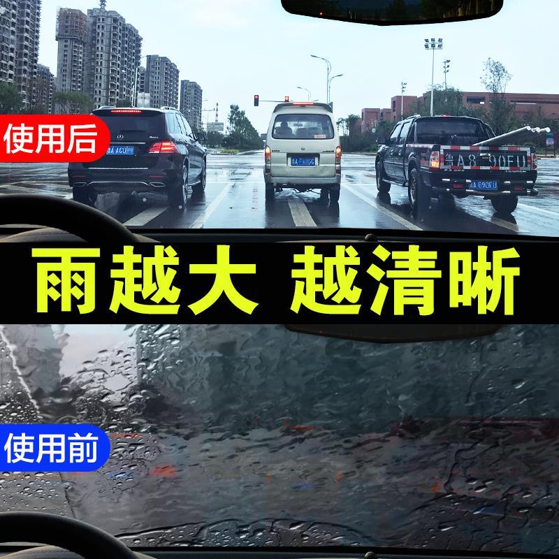 汽车后视镜防雨贴膜倒车镜挡风玻璃防雨剂防雾剂防水膜防雨膜雨敌 - 封面
