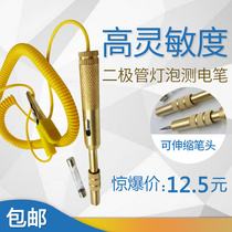 工具修车车用验电笔6V12V24V汽车电路维修测电笔试电笔ruilite