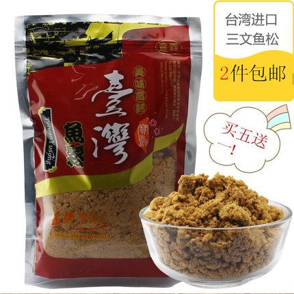 台湾进口海苔原味三文鱼松买5送1儿童辅食鱼肉松寿司专用包邮促销