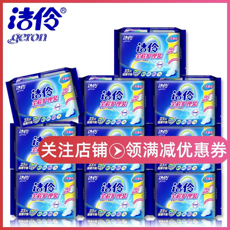 洁伶网面23片装10包组合230卫生巾