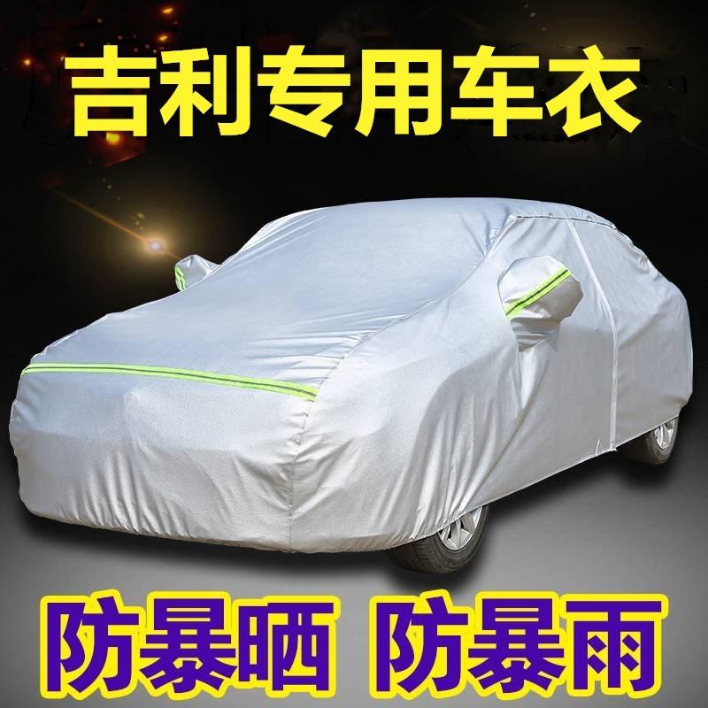 吉利新帝豪GSGL博越远景X6S1X3金刚车衣车罩防雨防晒遮阳罩汽车套