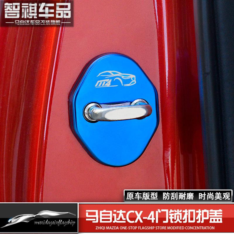 Запереть крышка специальный для mazda CX-4/ искусство настоящим дверь запереть защита крышка cx4 интерьер ремонт украшения матч
