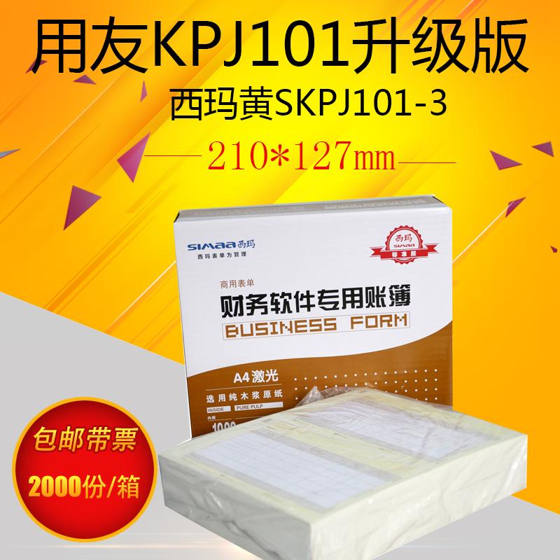 包邮带增票用友软件凭证纸KPJ101西玛黄A4SKPJ101记账套打凭证