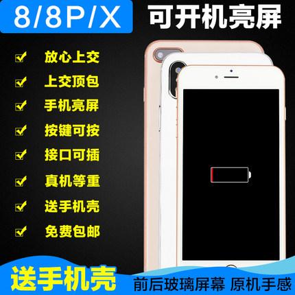 【推荐购买】苹果上交专用屏手机模型