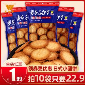 领2元券购买客嘟麦网红日式小圆日本海盐饼干