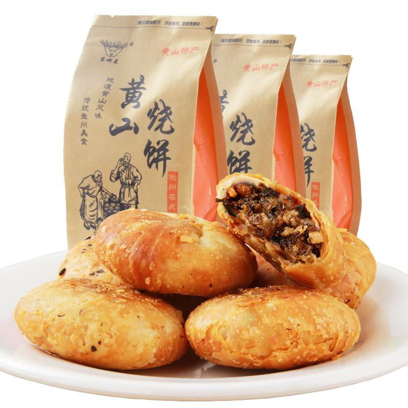 黄山烧饼安徽州零食小吃梅干菜梅菜扣肉饼传统糕点心金华酥饼