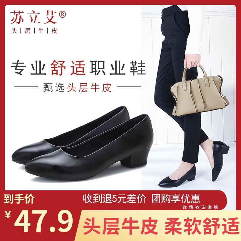 真皮工作鞋女黑色平底中跟上班百搭空姐皮鞋工鞋职业浅口单鞋女鞋