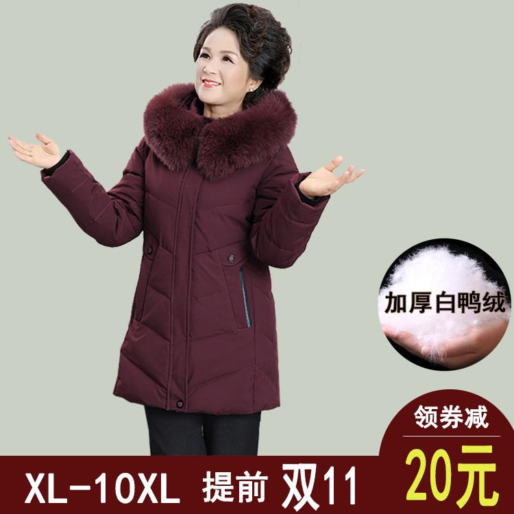 胖太太服饰加大加肥女中老年冬装加厚羽绒服200斤胖妈妈毛领外套