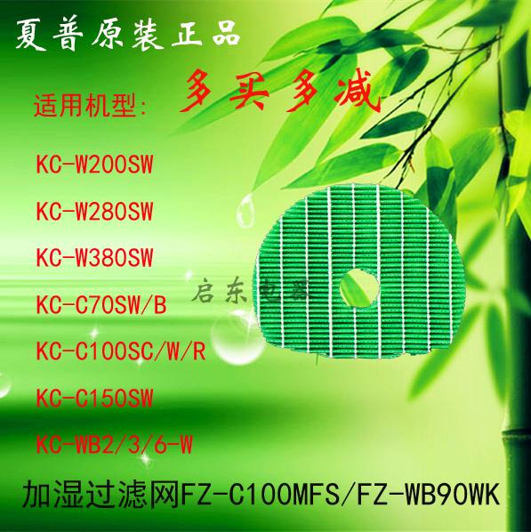 Лето генерал очистка воздуха добавлена мокрый фильтр FZ-C100MFS/WB90WK подходит KC-W200/280/380SW подожди