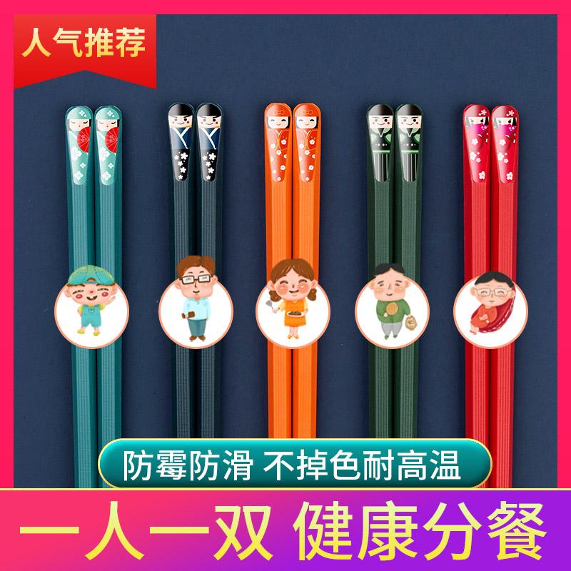 高颜值筷子家用防滑防霉耐高温筷子一人一筷合金筷子家庭分人筷子淘宝优惠券