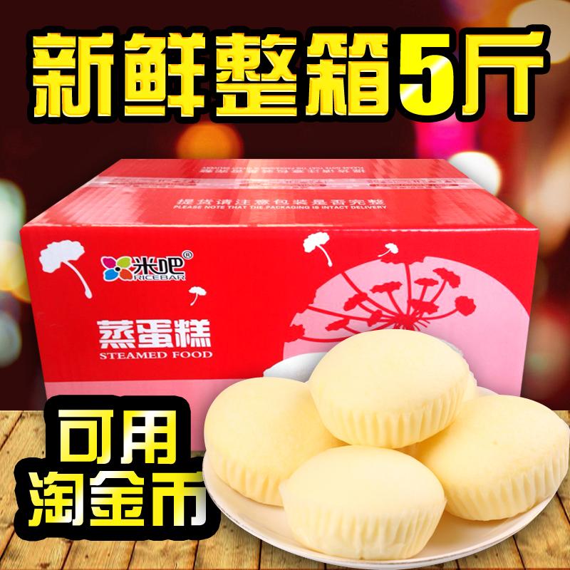 新鲜蒸蛋糕5斤奶香味早餐面包小吃糕点零食整箱批发食品包邮促销