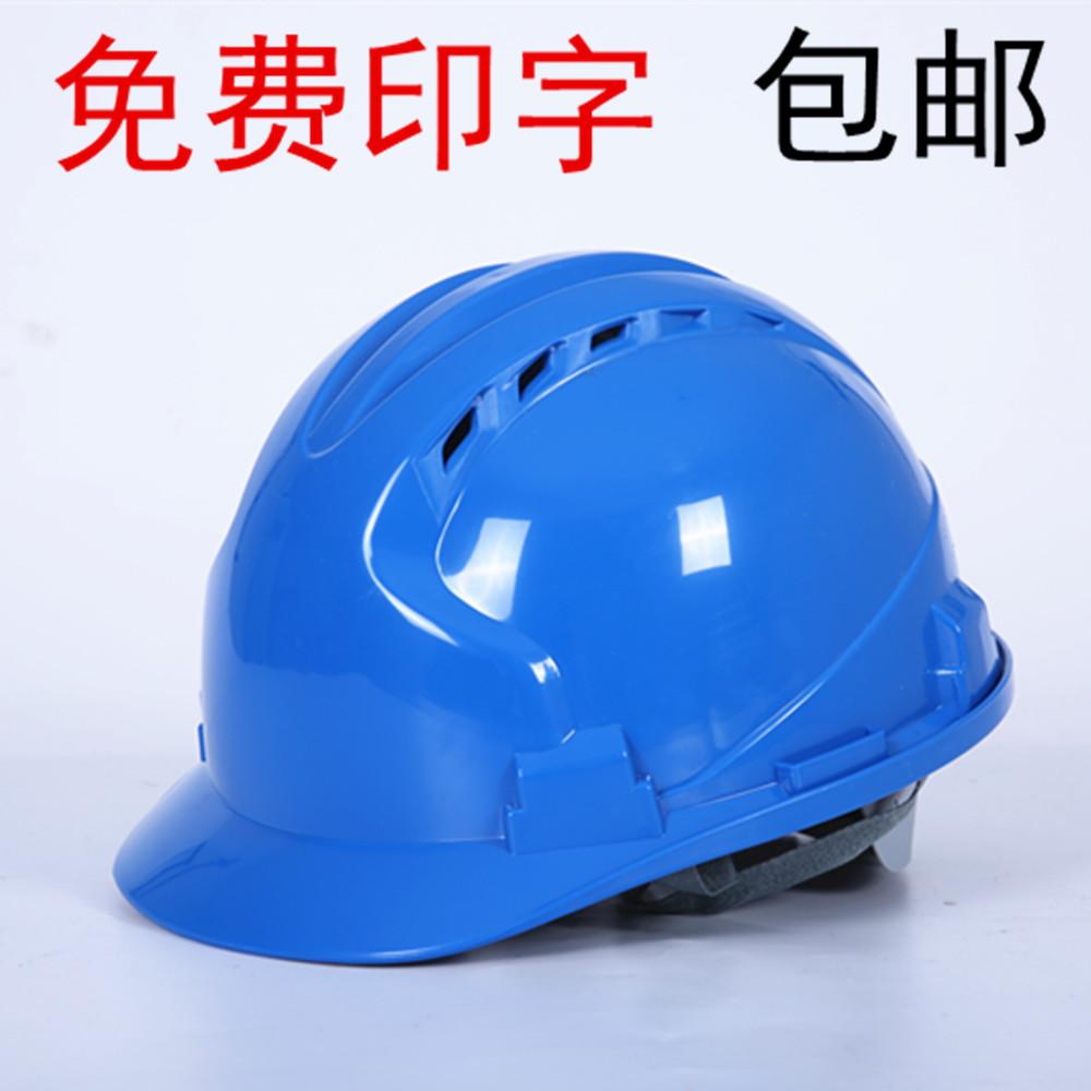 Абс страна стандартный Безопасный полностью Hat сайт строительство строительство проект руководство солнцезащитный электрический шлем лето воздухопроницаемый Бесплатная печать слово