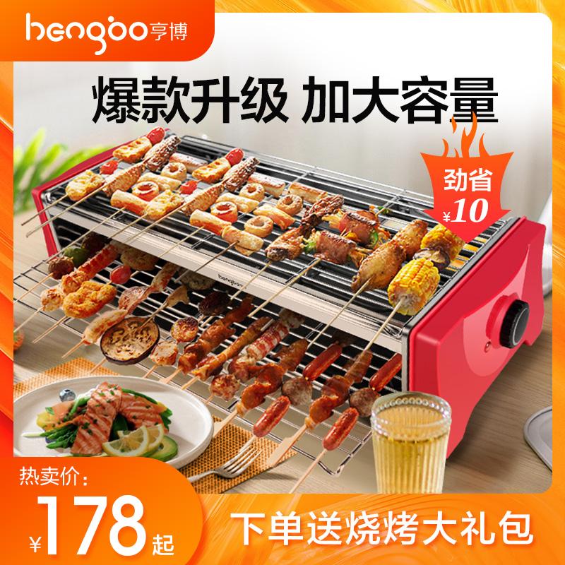 亨博家用多功能电烤肉串机烤肉机