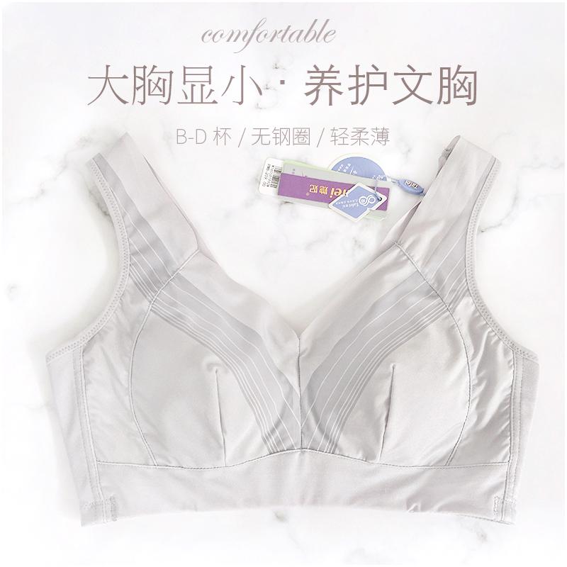 大胸显小文胸薄款 全罩杯胸罩舒适收副乳减压宽肩带 无钢圈内衣女