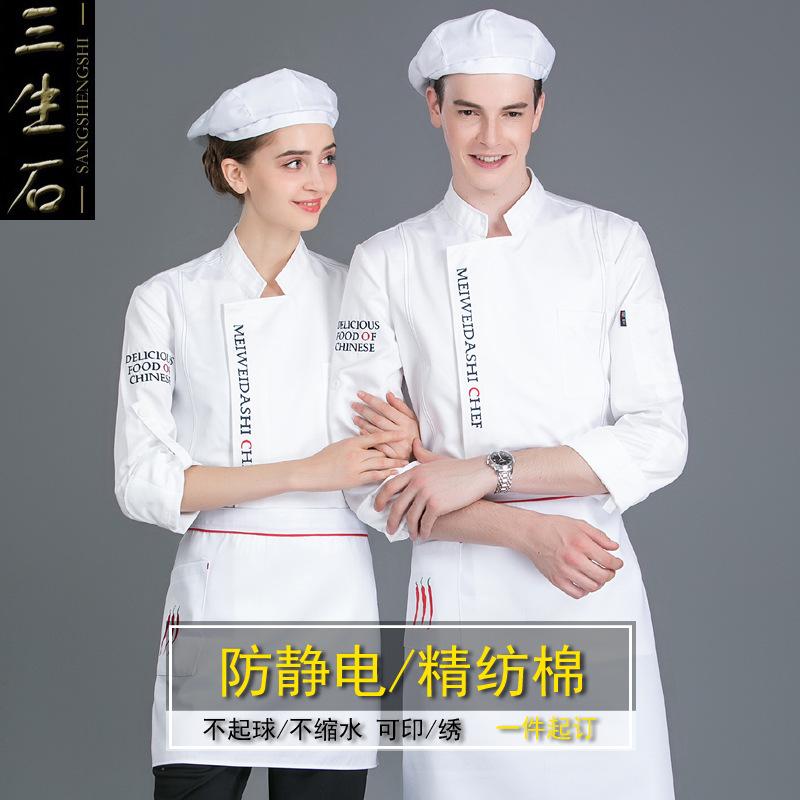 意大利餐厅厨师工作服秋冬长袖法式面包师制服汉堡服蛋糕师傅工装