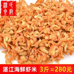 3斤虾米湛江特产特级金钩小海虾干