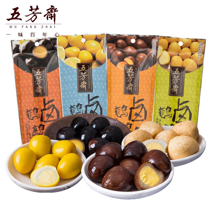 五芳斋鹌鹑卤蛋8袋 即食真空五香卤蛋卤味铁蛋盐�h蛋特产零食小吃