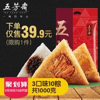 [五芳斋粽子 蛋黄肉粽豆沙粽10] только [装 ] новый [鲜散装大肉粽端午节嘉兴] оптовые продажи