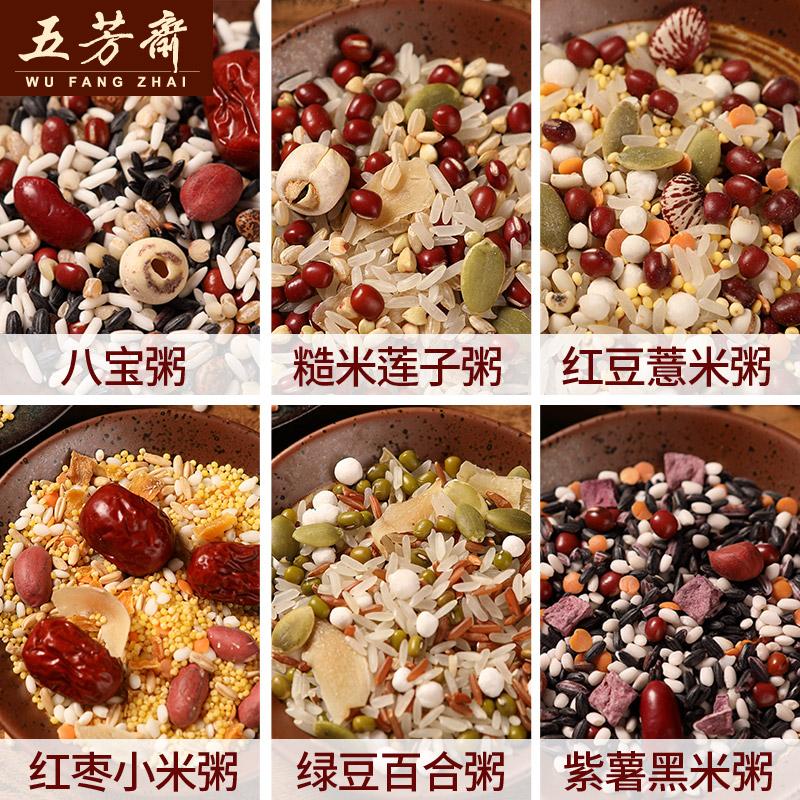 五芳斋五谷杂粮粥米散装组合小包装黑米薏米红豆八宝米熬粥材料包