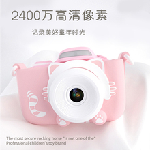 Children's Camera Mini Digital HD Toy 2400 Simulator Baby can take pictures of small SLR 20 million pixels