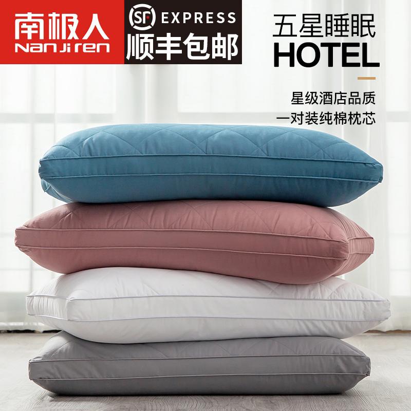 南极人全棉枕头枕芯男女家用酒店护颈椎枕整头单人双人学生一对装