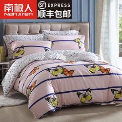 南极人全棉印花春夏纽扣款四件套纯棉被套床单1.8米2.0m床上用品