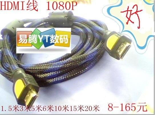 批发 HDMI超高清视频连接线 带双磁环hdmi线 特价 1.5米