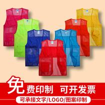 志愿者马甲定制印字logo广告义工活动宣传反光条马夹定做公益背心