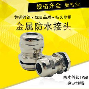 M20*1.5 金属电缆接头/铜葛兰头/防水接头/金属电缆固定头
