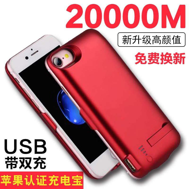 苹果手机专用iPhone6背夹式充电宝7plus外置电池6s移动电源壳8p壳
