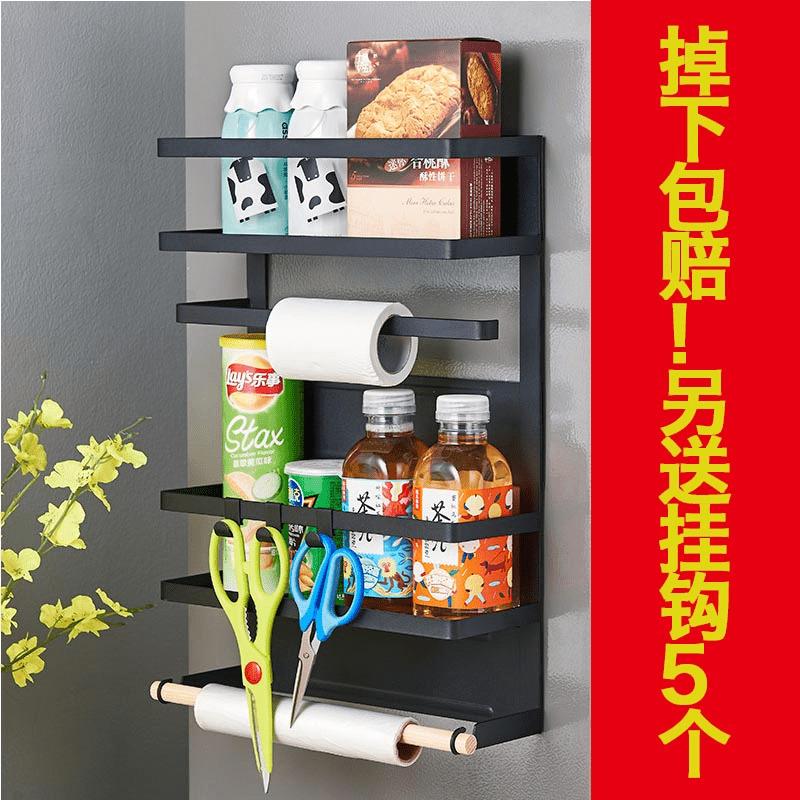 冰箱置物架侧挂架侧壁挂架收纳盒侧面收纳架侧边柜厨房多功能磁吸(非品牌)