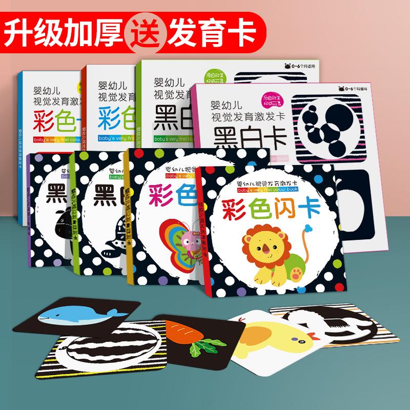 新生儿黑白卡片婴儿早教卡0-3个月彩色卡片视觉激发卡闪卡玩具1岁