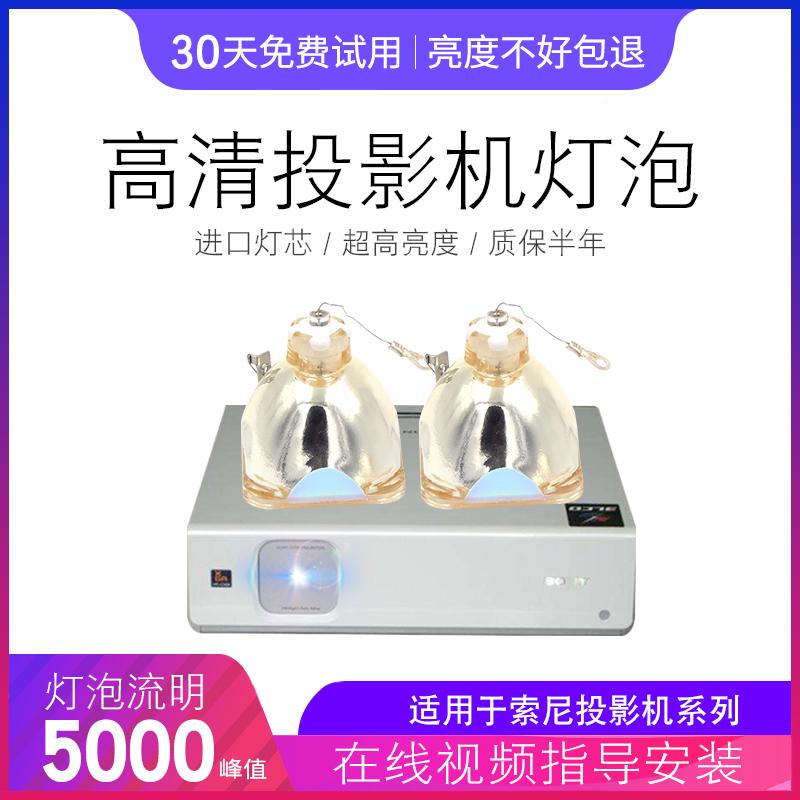 索尼投影机灯泡VPL-CX85 VPL-CX63 VPL-CX61 VPL-CS5 VPL-CX5 VPL-CS6 CX6 CX80 CX86 LMP-C190
