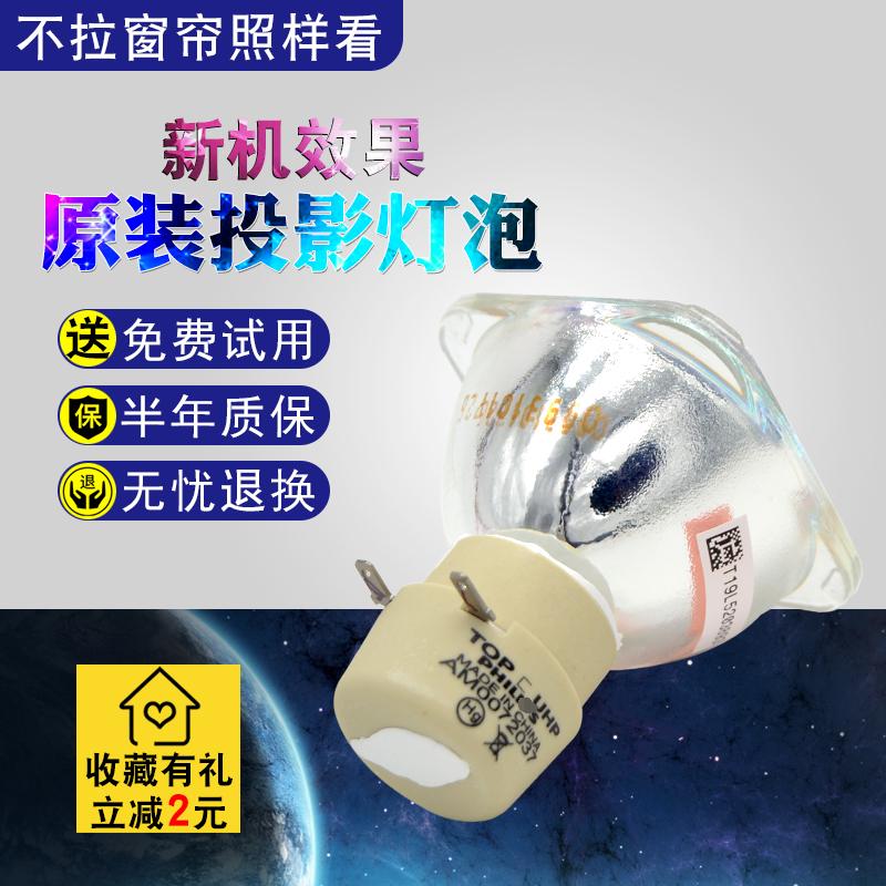 原装Optoma奥图码ES526/EW536/EX531/EX536投影灯泡SP.8EH01GC01