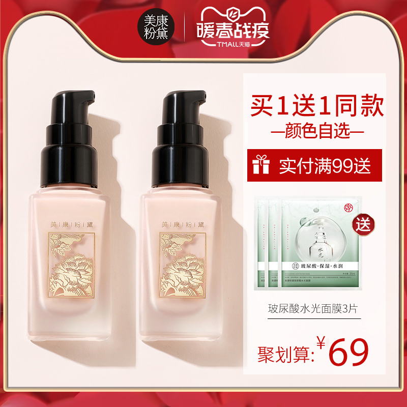 Meikang Fendai Foundation Moisturizing, Waterproof, Oil Control and Defect Concealment Persistent BB Cream CC Cream for Female Students