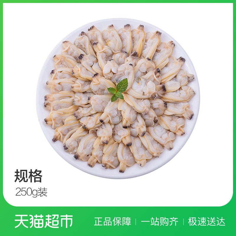 獐子岛蚬子肉250g 海鲜 海鲜水产
