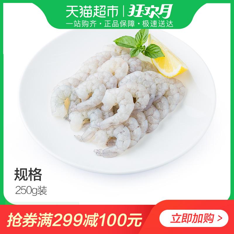 原膳南美白虾仁(中)250g/包 海鲜水产 健身辅食 水晶虾仁 冷冻