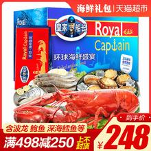 皇家船长海鲜大礼包3688型 年货礼盒礼券