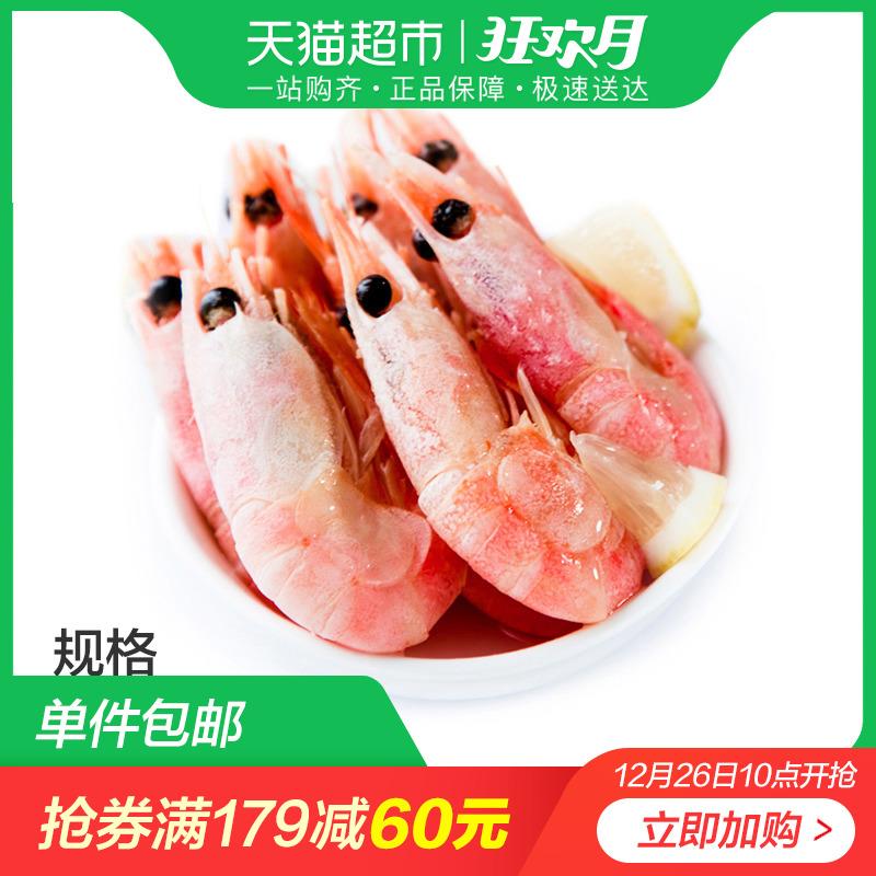 加拿大北极甜虾熟冻500g(120+)*2 冷冻加热熟食生鲜海鲜水产