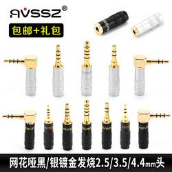 包邮3.5mm镀金插头3节4级2立体声耳机麦焊接头diy弯头90度L直 4.4