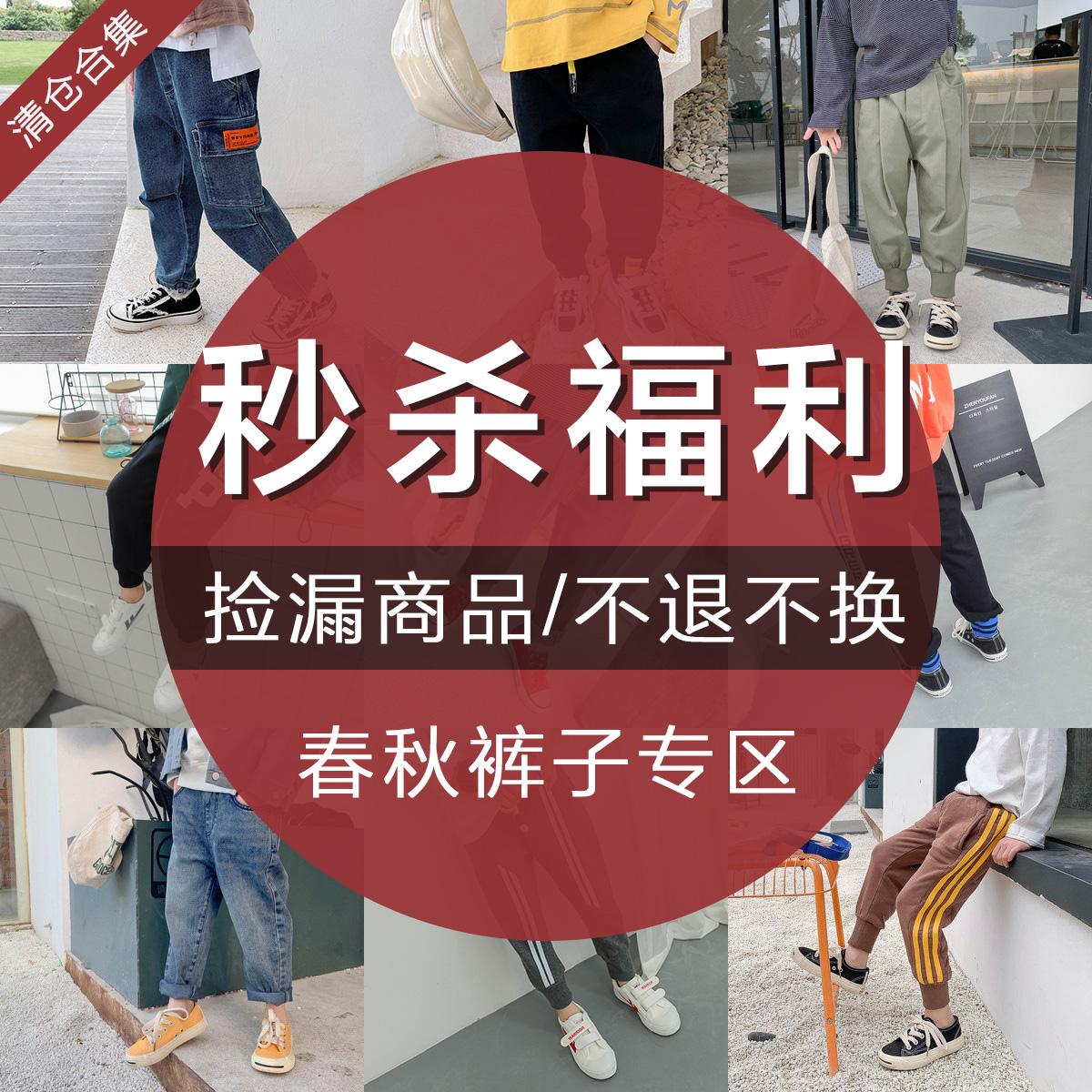 春秋款裤子秒杀 【关注店铺查看秒杀价】 不定期更新