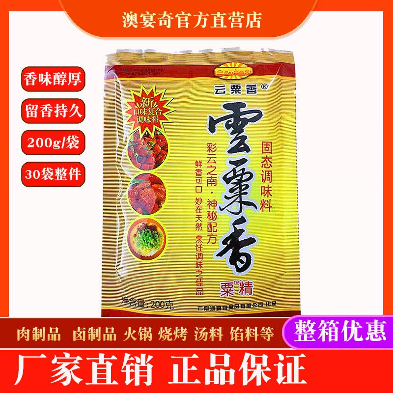 澳宴奇云粟香粟精调料200g高汤精麻辣烫火锅米线卤味鲜香粉调味料